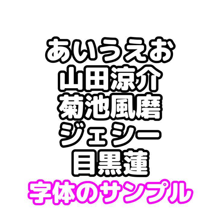 ななせ 漢字