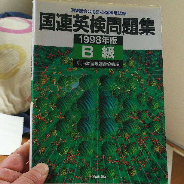 メルカリ - 国連英検問題集 1998年版 B級 国際連合公用語・英語 ...