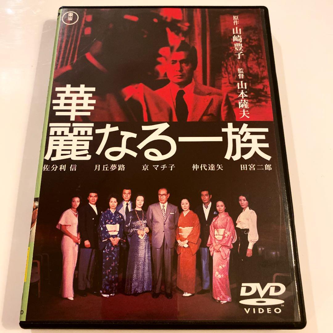 メルカリ - 華麗なる一族('74芸苑社)〈2枚組〉 【日本映画】 (¥1,580 ...