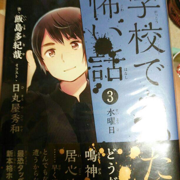 メルカリ - 学校であった怖い話 【文学/小説】 (¥660) 中古や未使用の ...