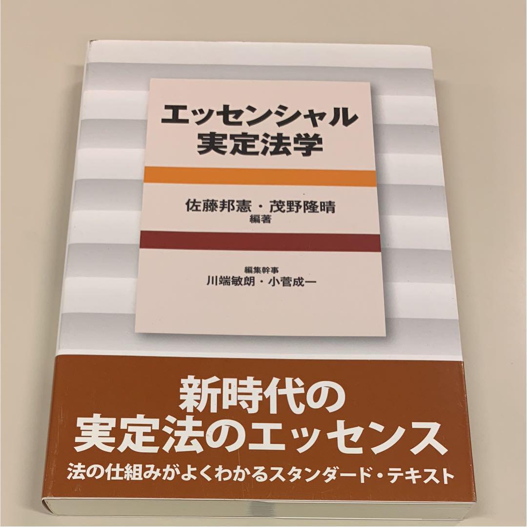 メルカリ - エッセンシャル実定法学 【ビジネス/経済】 (¥600) 中古や ...