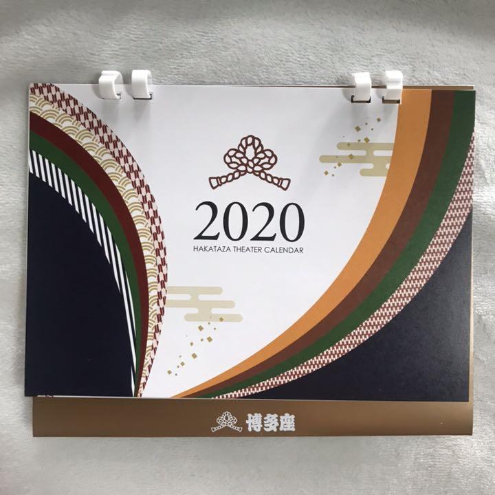 2020 博多 座