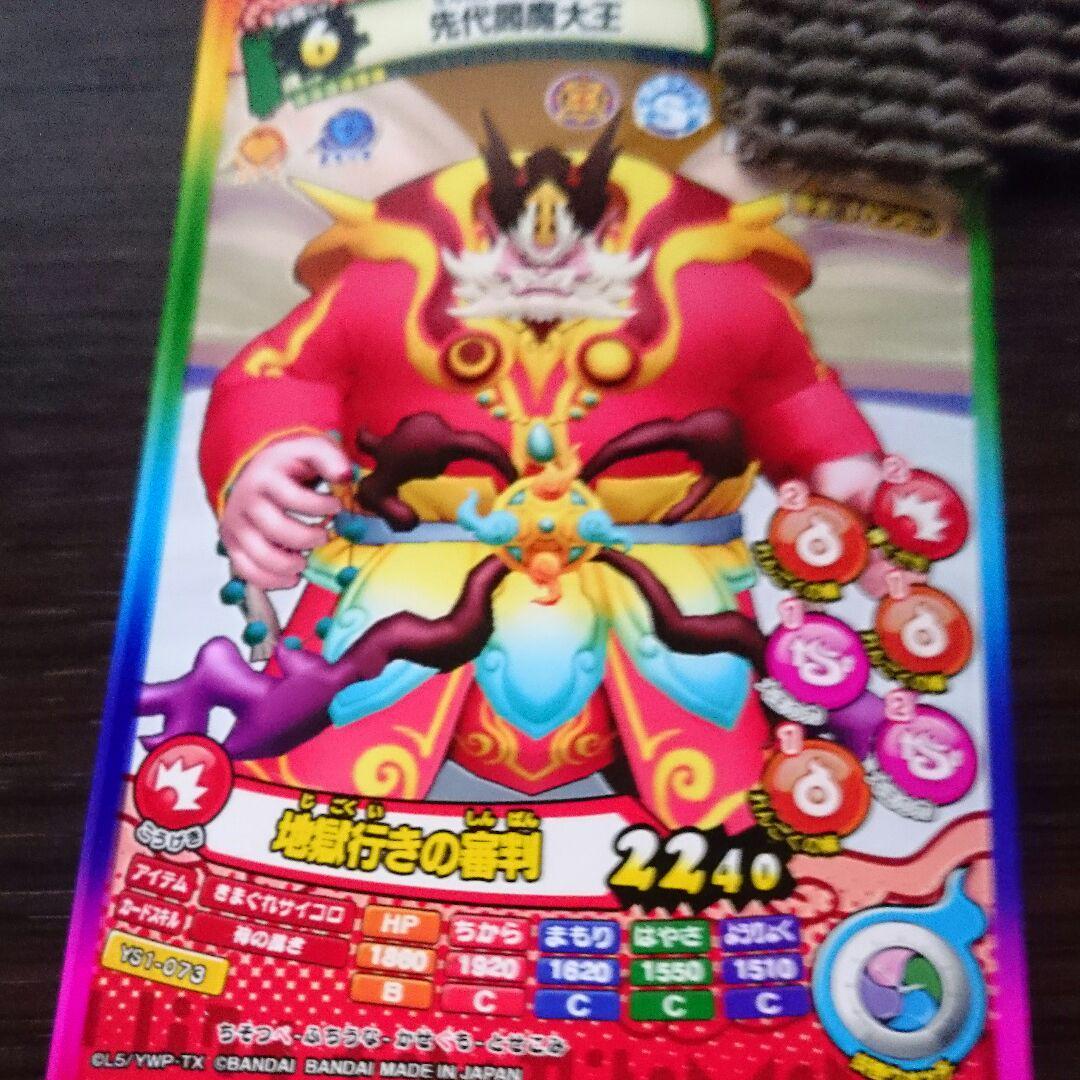 メルカリ 妖怪ウォッチ ウキウキぺディア 先代閻魔大王 カード