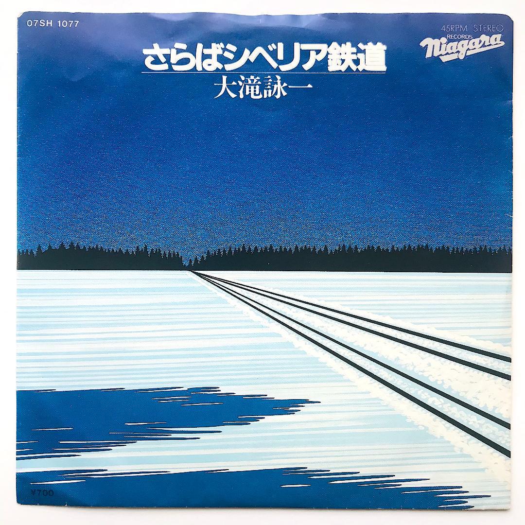 シベリア 鉄道 さらば 『木綿』もいいけど…太田裕美『さらばシベリア鉄道』が名曲すぎる(週刊現代)