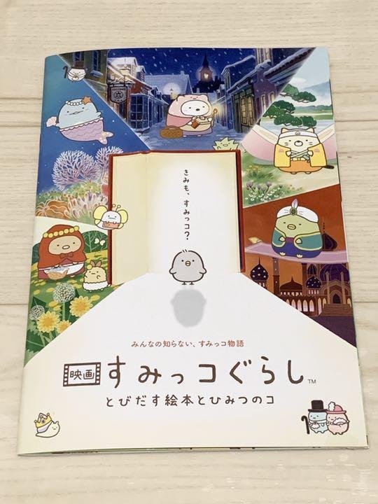 すみっこ 映画 グッズ