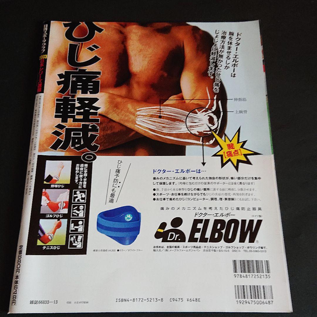日刊 スポーツ ゴルフ 速報