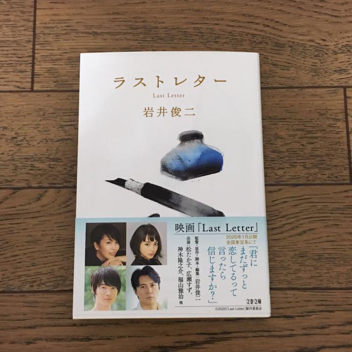 ラスト レター 岩井 俊二