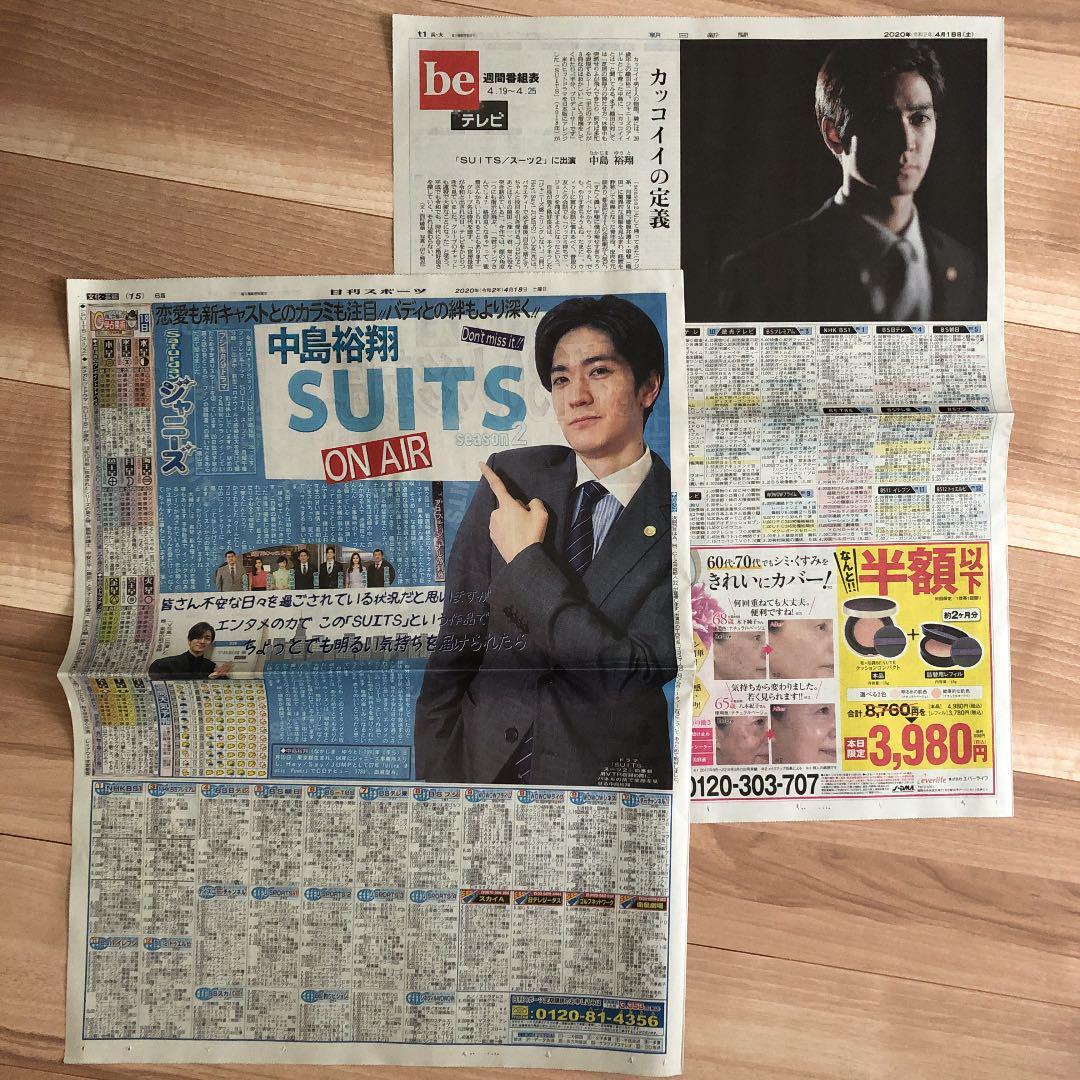 朝日 日刊