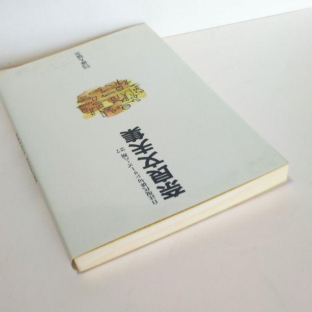 メルカリ - 奈良文夫集 【趣味/スポーツ/実用】 (¥500) 中古や未使用の ...