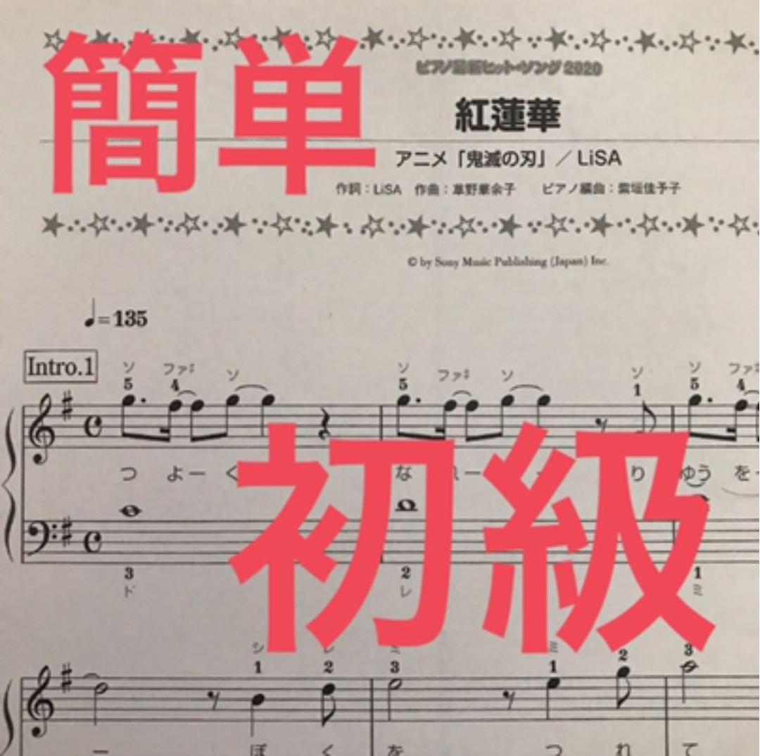 紅蓮華 楽譜 初心者 無料