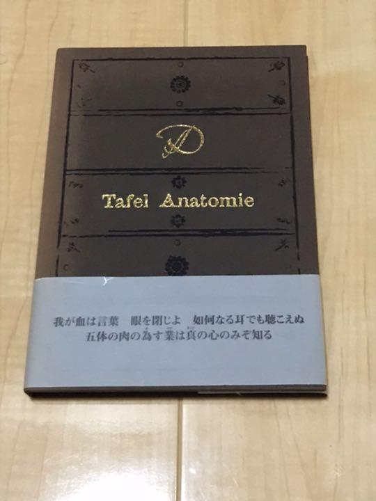 メルカリ - D(ディー) Tafel Anatomie 【邦楽】 (¥500) 中古や未使用の ...