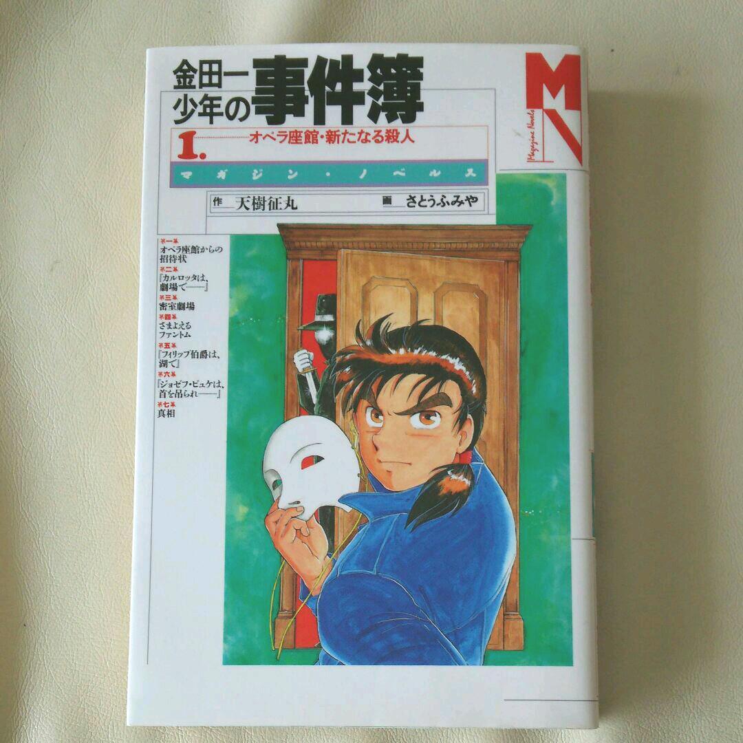 メルカリ - 金田一少年の事件簿 1 (オペラ座館・新たなる殺人) 【文学 ...
