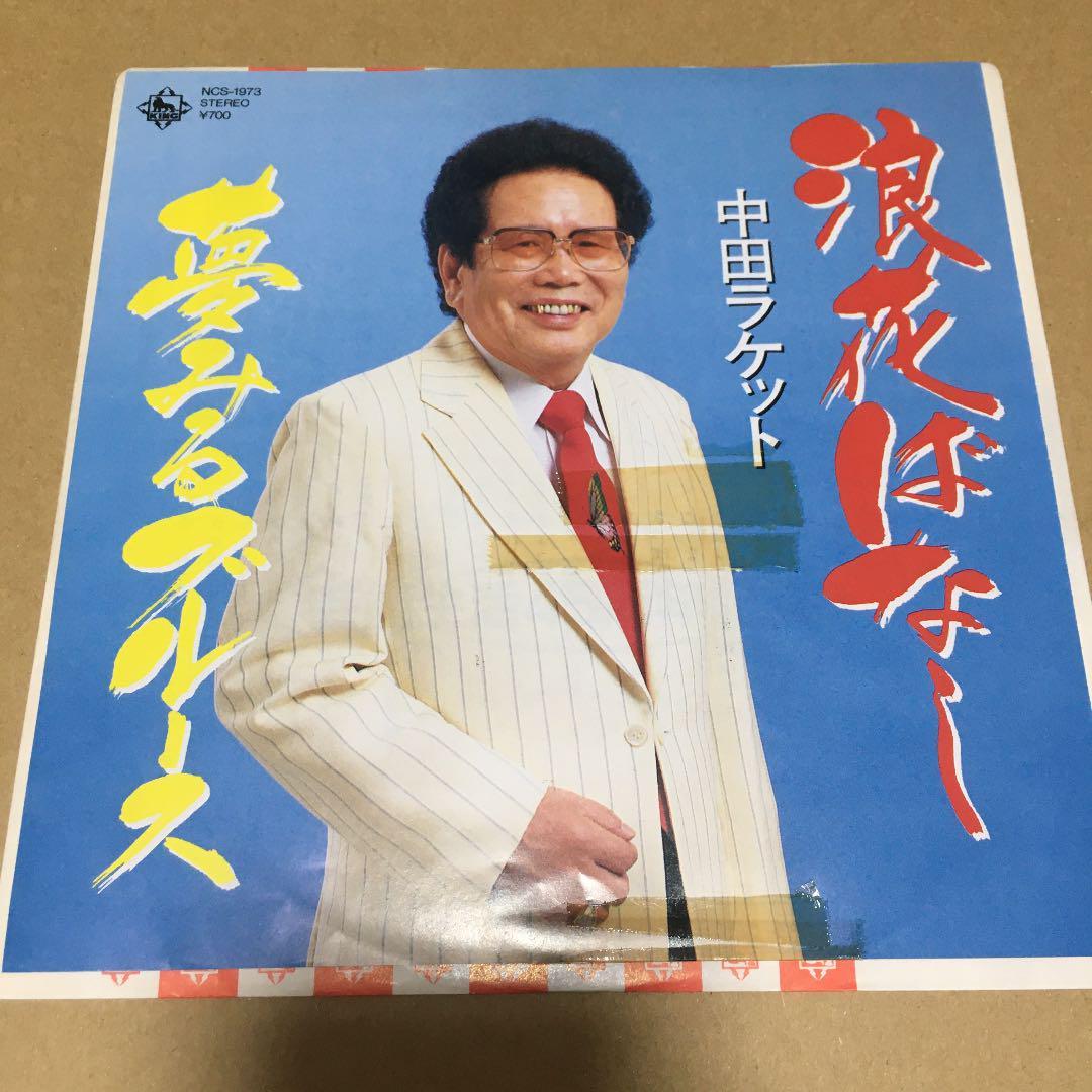 メルカリ - 中田ラケット 浪花ばなし 夢みるブルース 漫才師 芸人 ...