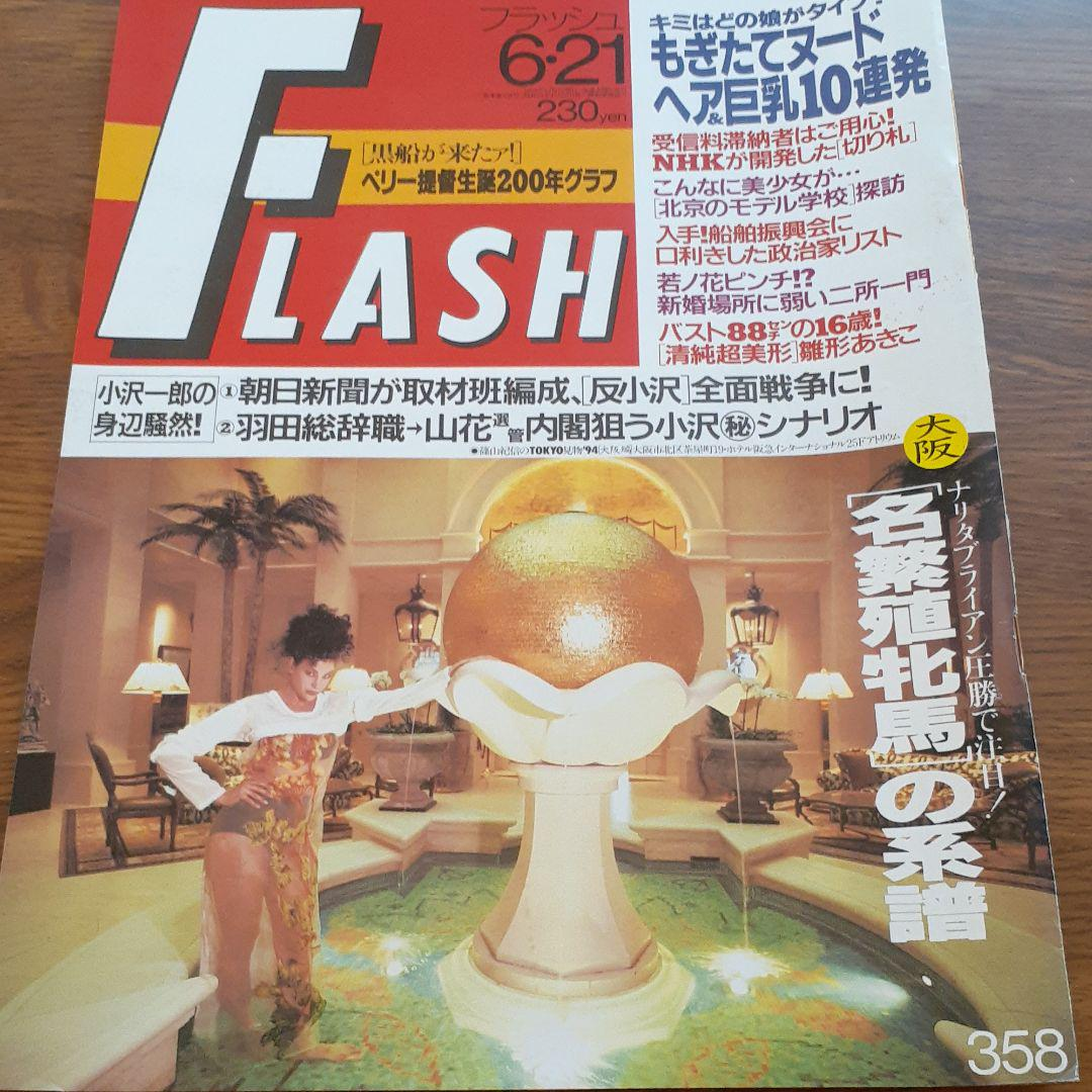メルカリ - フラッシュ1994年6月~ 【ニュース/総合】 (¥300) 中古や未 ...