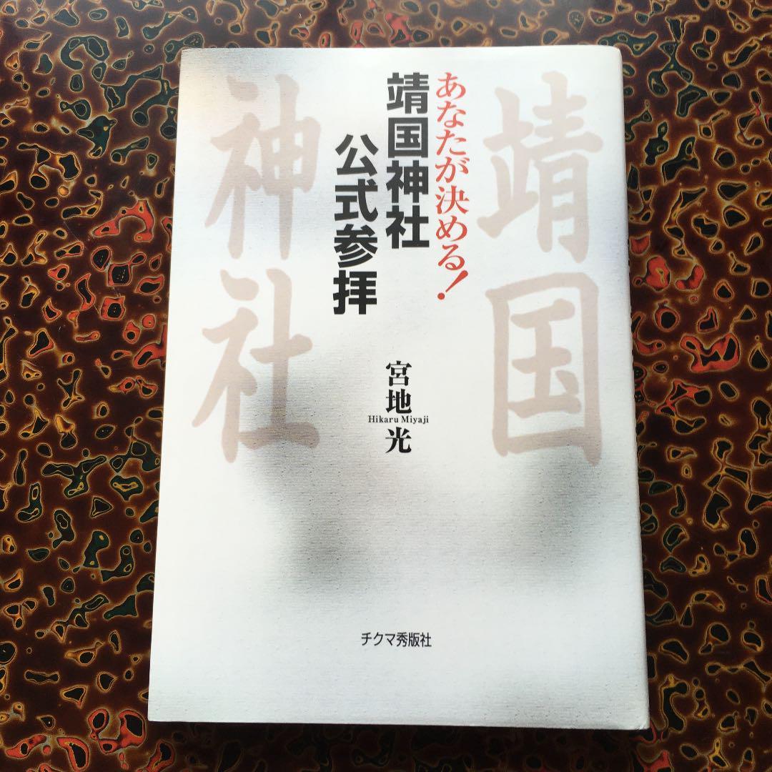 メルカリ - あなたが決める!靖国神社公式参拝 【ノンフィクション/教養 ...