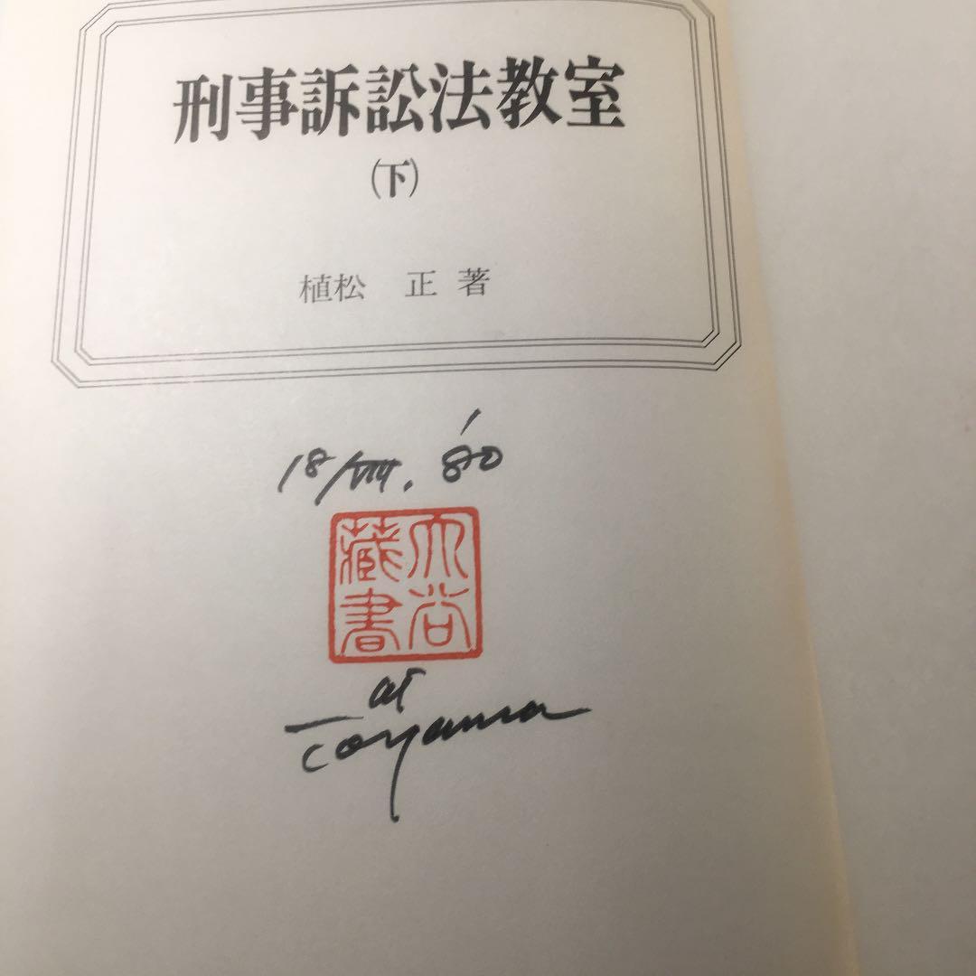 メルカリ - 貴重本 刑事訴訟法教室 下巻 植松正 初版 【ビジネス/経済 ...