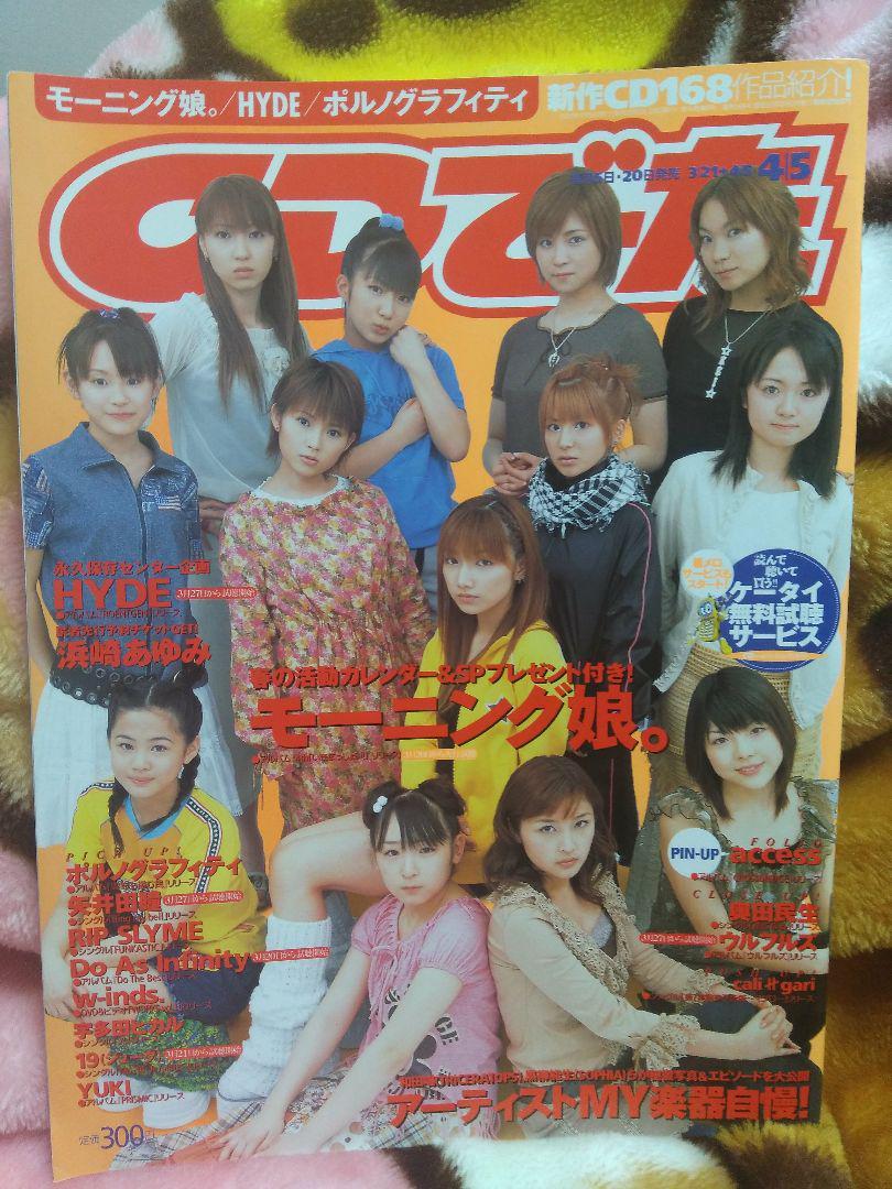 メルカリ - CDデータ 2002年4月号 モーニング娘 表紙 【アート ...