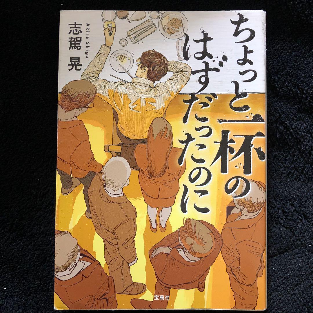 メルカリ - ちょっと一杯のはずだったのに 【文学/小説】 (¥310) 中古 ...