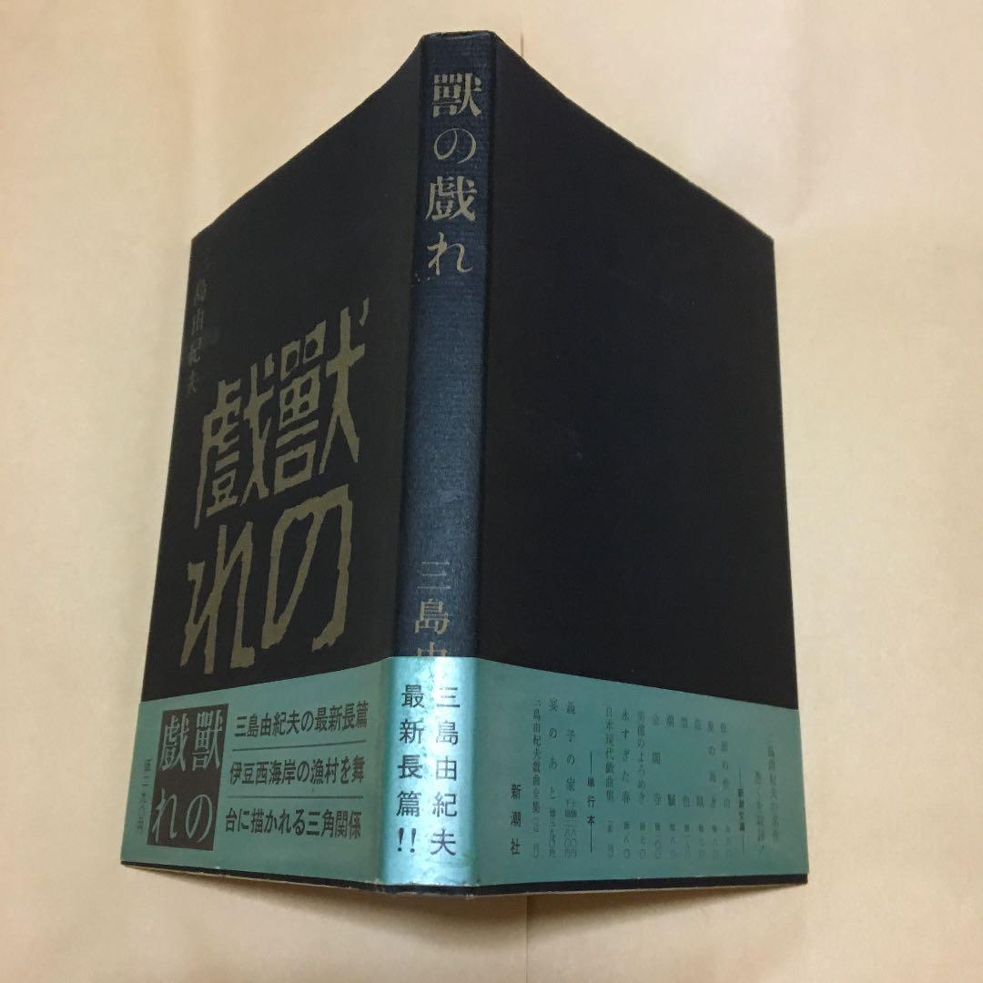 メルカリ - [希少 初版]獣の戯れ 三島由紀夫 昭和36年初版帯付 まず ...