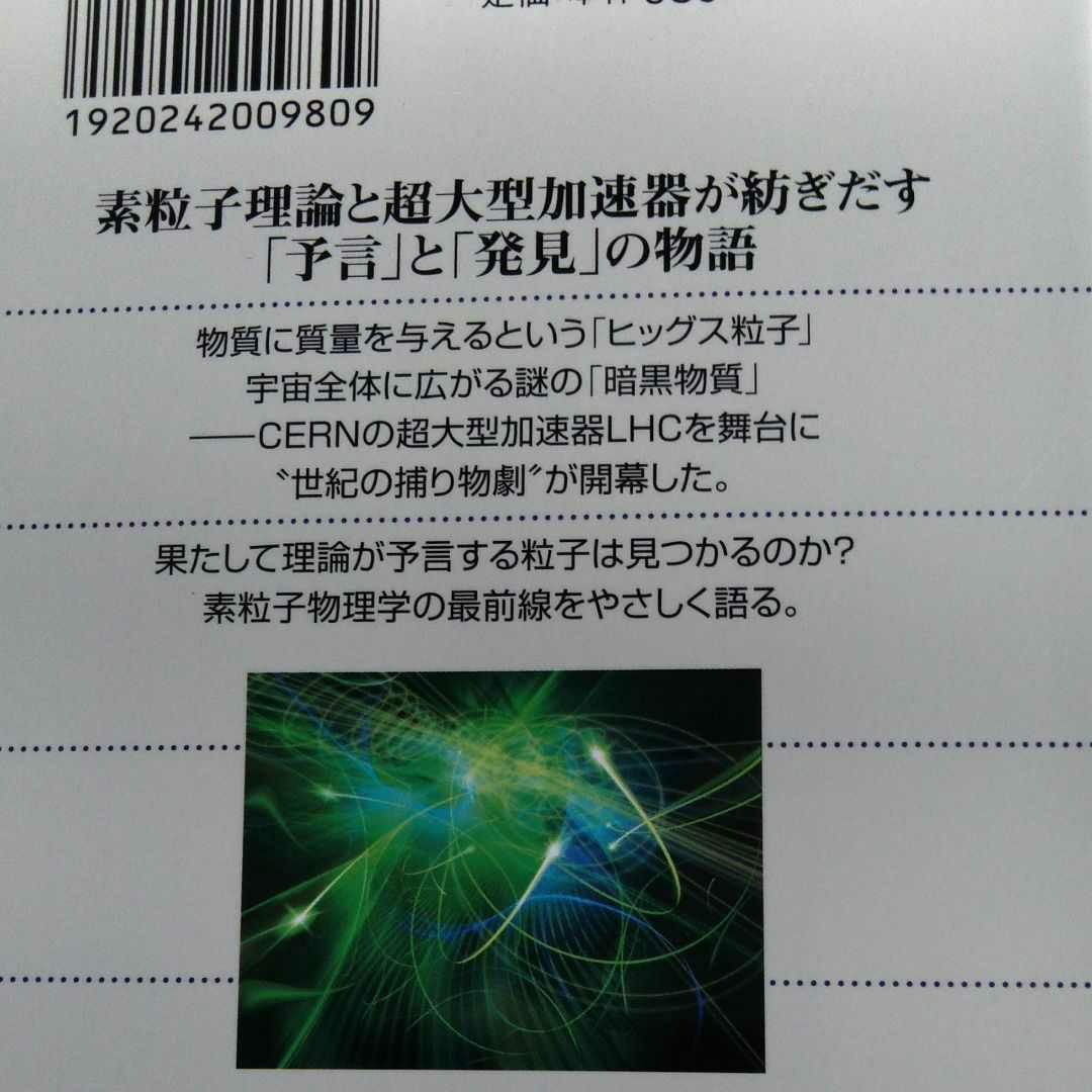 メルカリ - ヒッグス粒子 現代素粒子物語 ニュートリノ天体物理学入門 ...