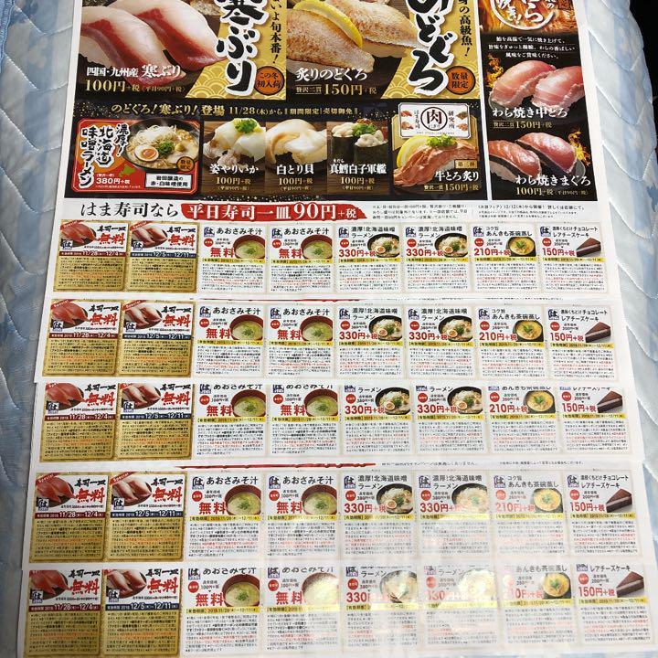 は ま 寿司 クーポン