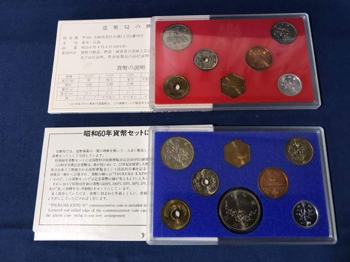 59 年 500 玉 昭和 円