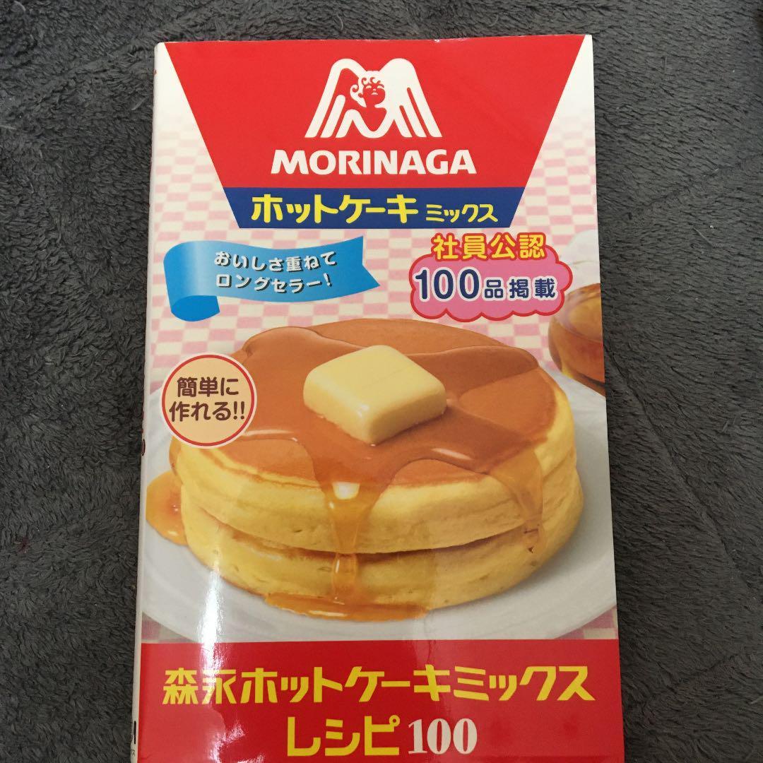 レシピ 森永 ミックス ホット ケーキ