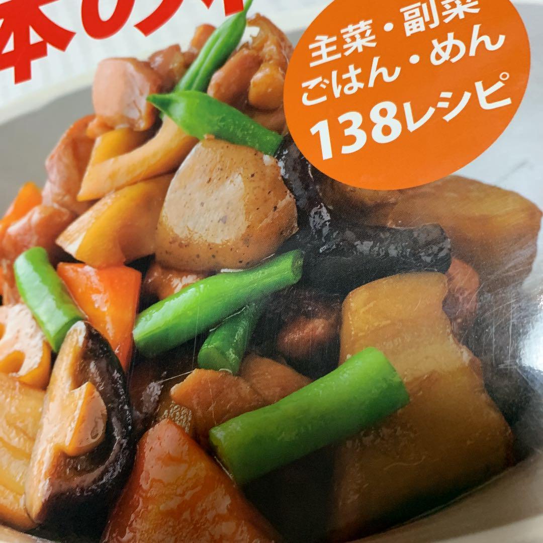 基本の和食  主菜・副菜ごはん・めん