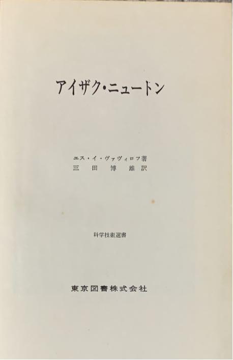 メルカリ - アイザック・ニュートン エス・イ・ヴァヴィロフ著 三田 ...