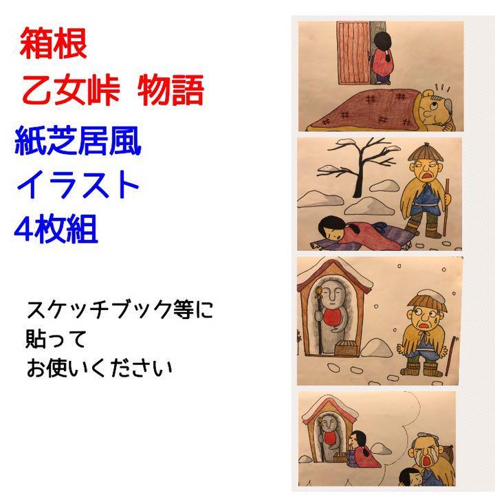 メルカリ バスガイドイラスト資料⑦ 鎌倉箱根方面 25枚