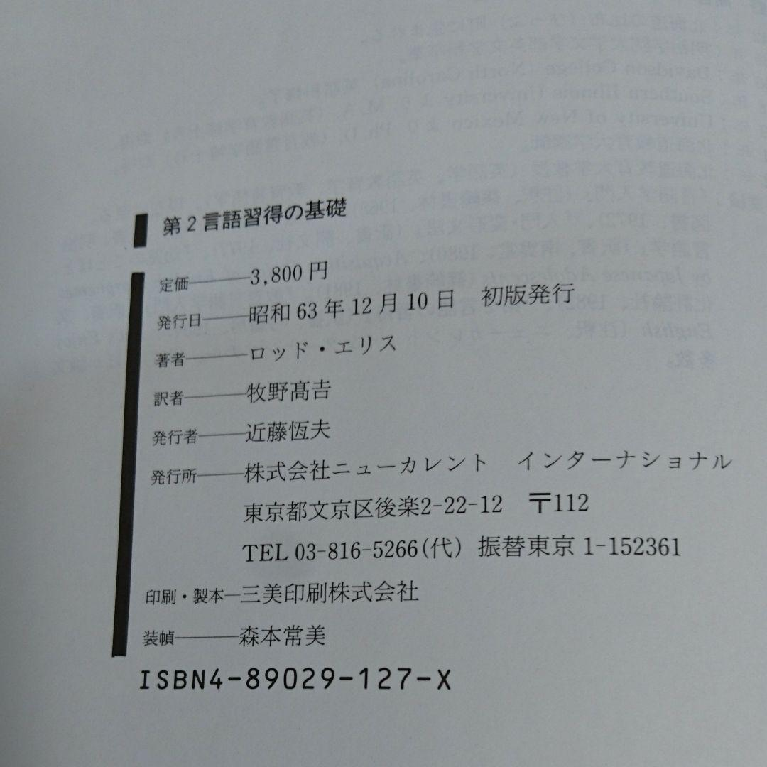 メルカリ - 第2言語習得の基礎(日本語版) 【参考書】 (¥450) 中古や ...