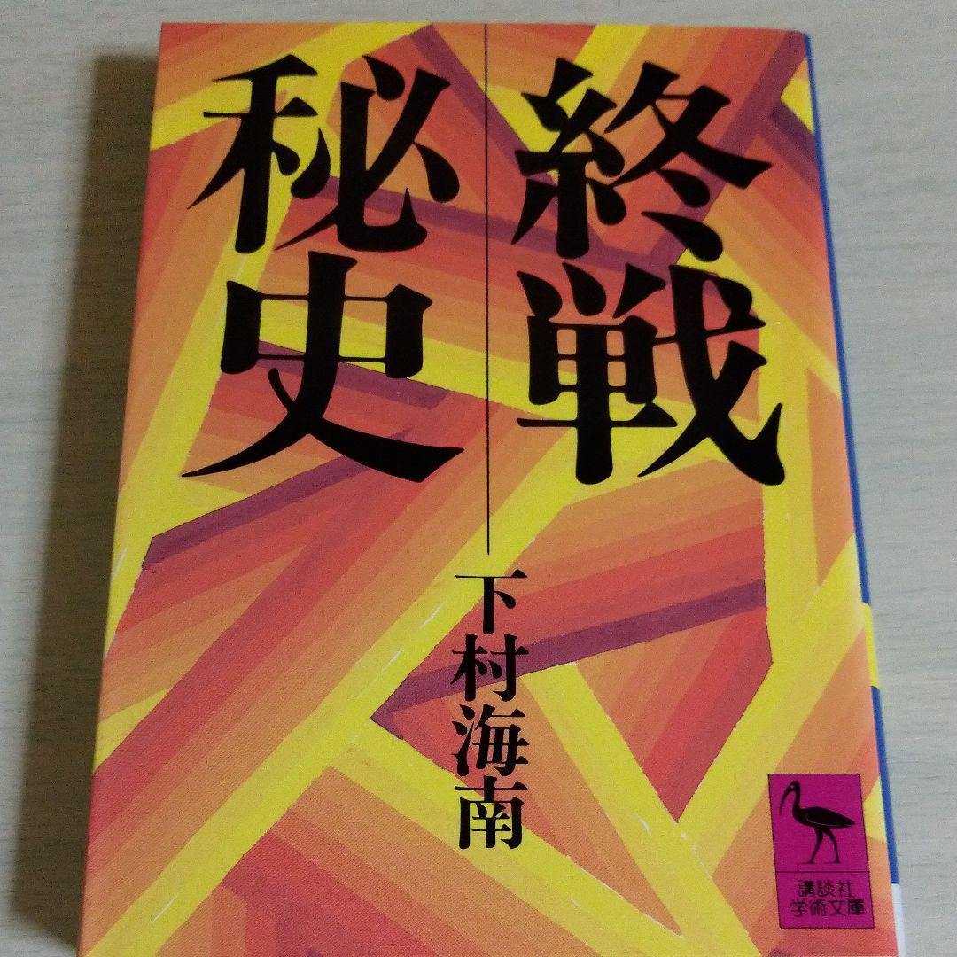 メルカリ - 終戦秘史 下村海南 【人文/社会】 (¥1,800) 中古や未使用の ...