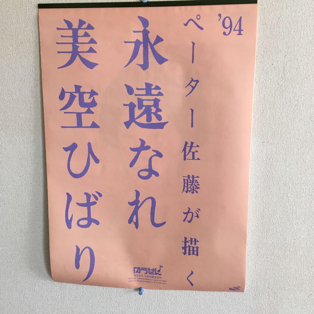 メルカリ 美空ひばりイラストカレンダー94 雑貨 1900 中古や未