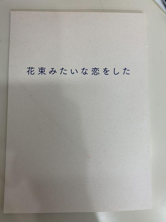 恋 した 花束 みたい な 本 を