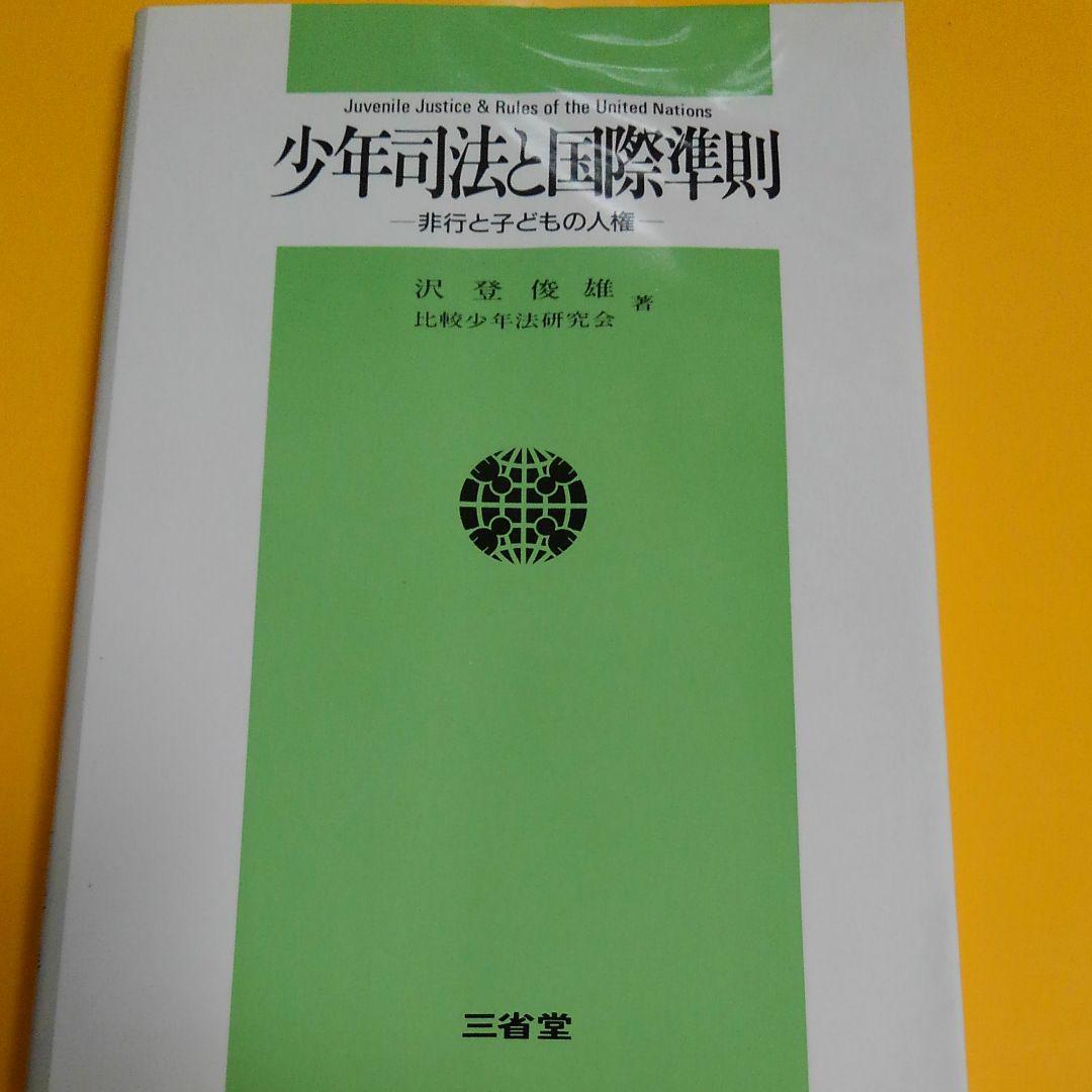 メルカリ - 少年司法と国際準則 【人文/社会】 (¥888) 中古や未使用の ...