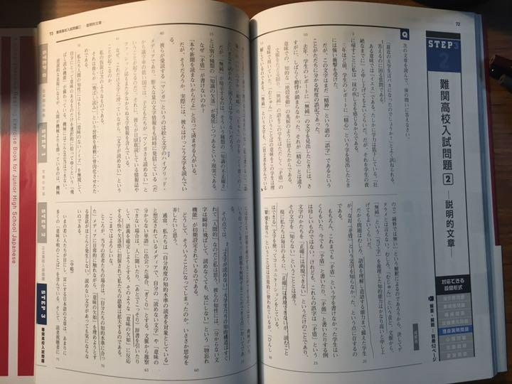 中学総合的研究問題集国語読解600 メルカリ スマホでかんたん フリマアプリ