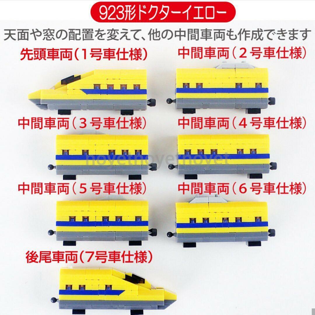 新幹線 ブロック ダイソー プチ