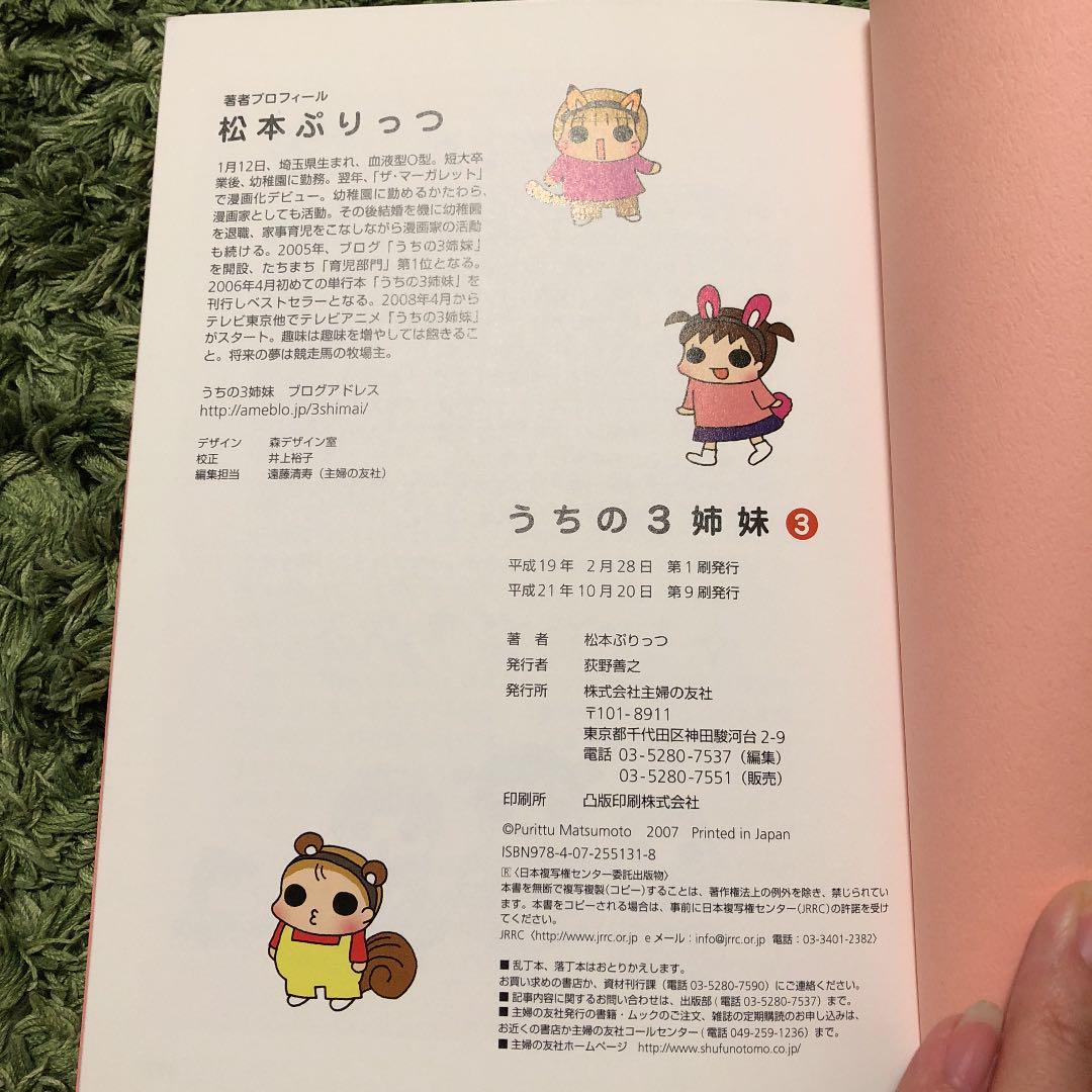 メルカリ - うちの3姉妹 3 松本ぷりっつ 【ノンフィクション/教養 ...