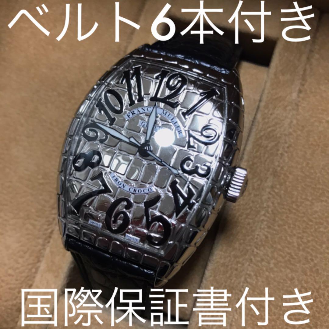 22694833f586 メルカリ - 正規品 フランクミュラー 8880 アイアンクロコ トノーカー ...