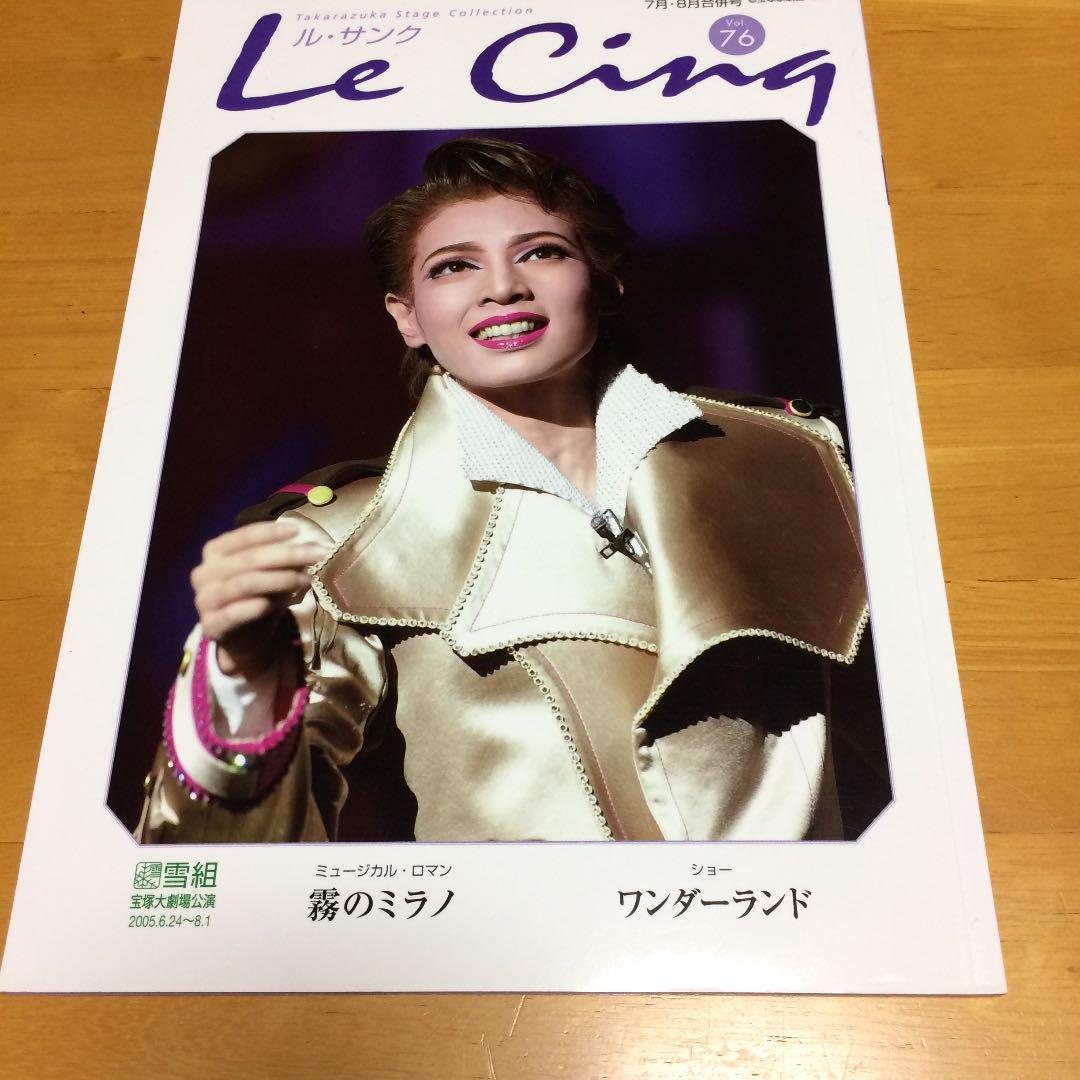 メルカリ - 宝塚 プログラム/ル...