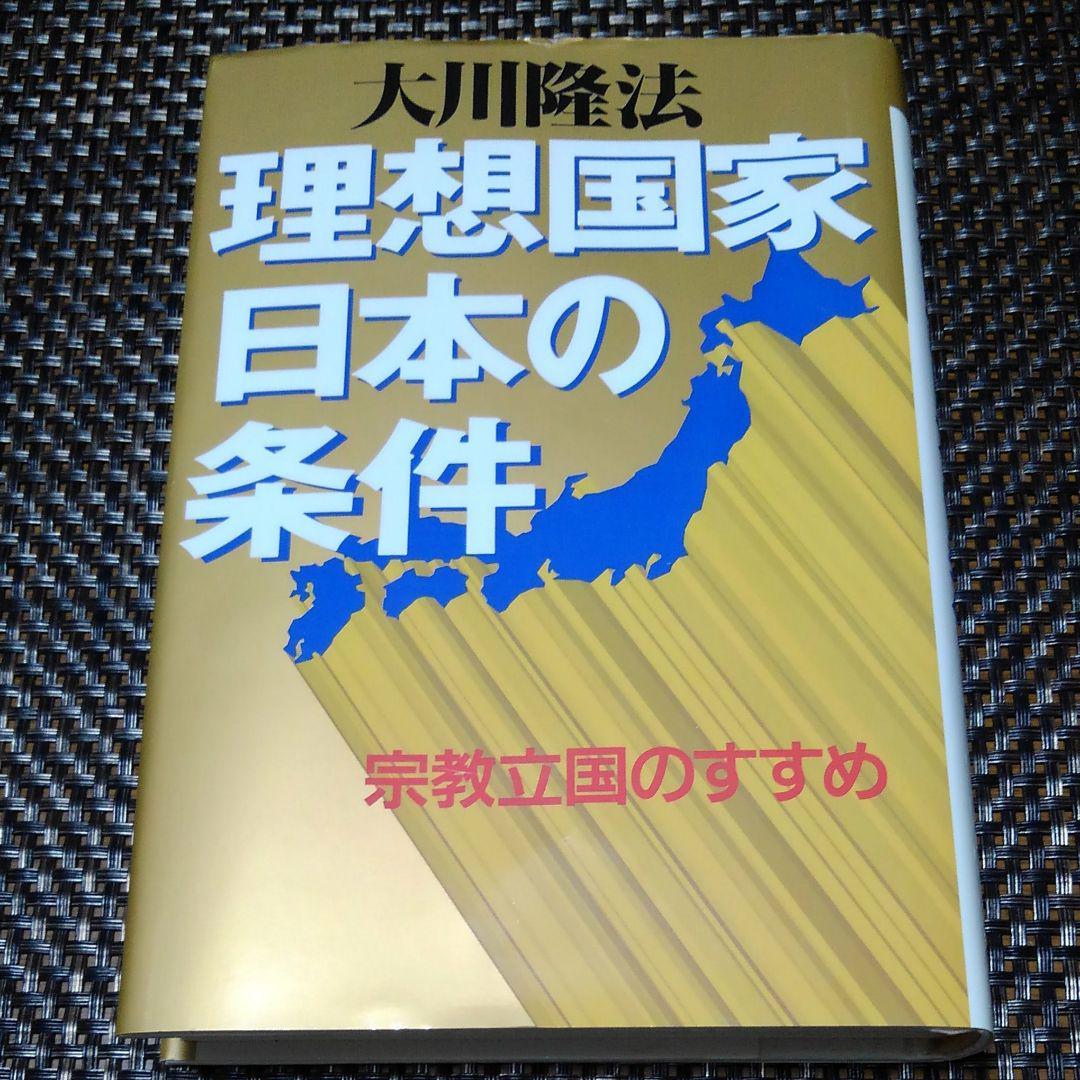 の 条件 国家 日本 理想 理想国家日本の条件 /