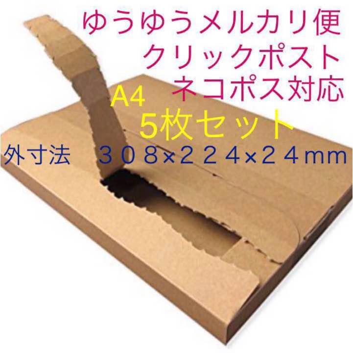 \u203bA4サイズ梱包材5枚・ネコポス、クリックポスト、ゆうゆうメルカリ便