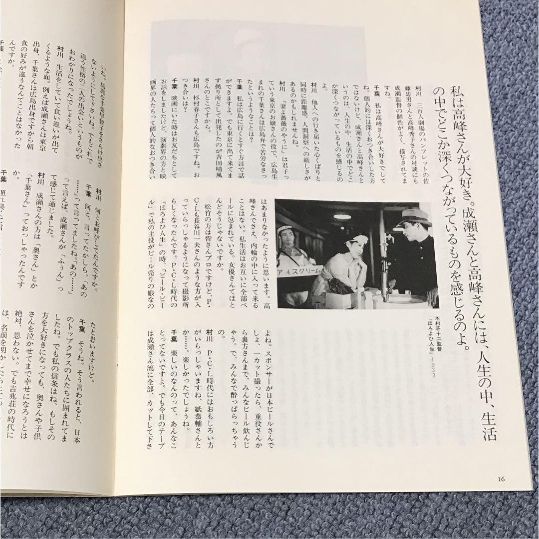 メルカリ - 映画パンフレット 三百人劇場映画講座 成瀬巳喜男特集 別冊 ...