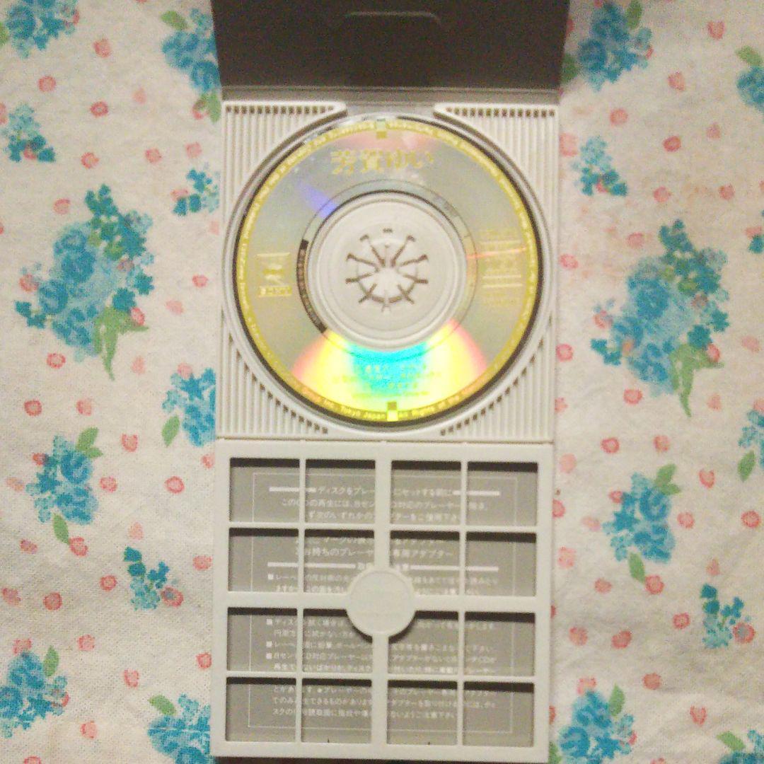 メルカリ - 【超激レア】芳賀ゆい/星空のパスポート シングルCD 【邦楽 ...