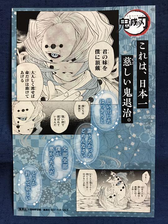 鬼 滅 の 刃 漫画 18 巻