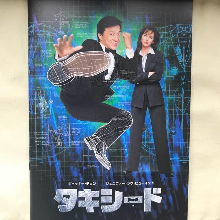 44e63d3593de3 メルカリ - 「タキシード」ジャッキー・チェン主演 映画パンフレット ...