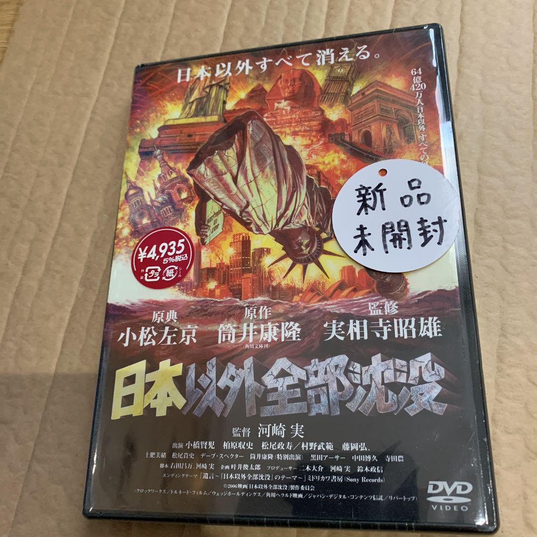 メルカリ - 日本以外全部沈没 DVD 【日本映画】 (¥4,400) 中古や未使用 ...