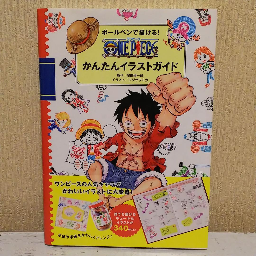 メルカリ One Pieceかんたんイラストガイド キャラクターグッズ