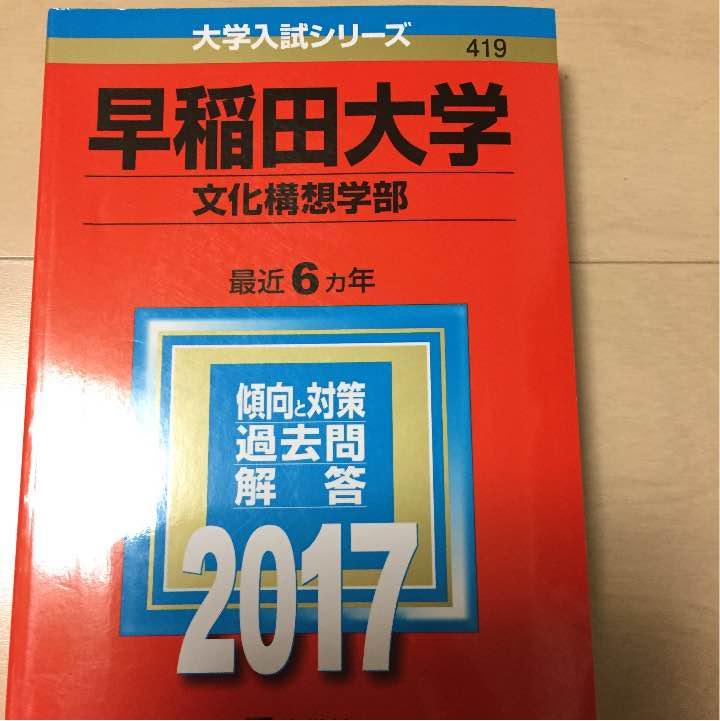 文化 構想 早稲田