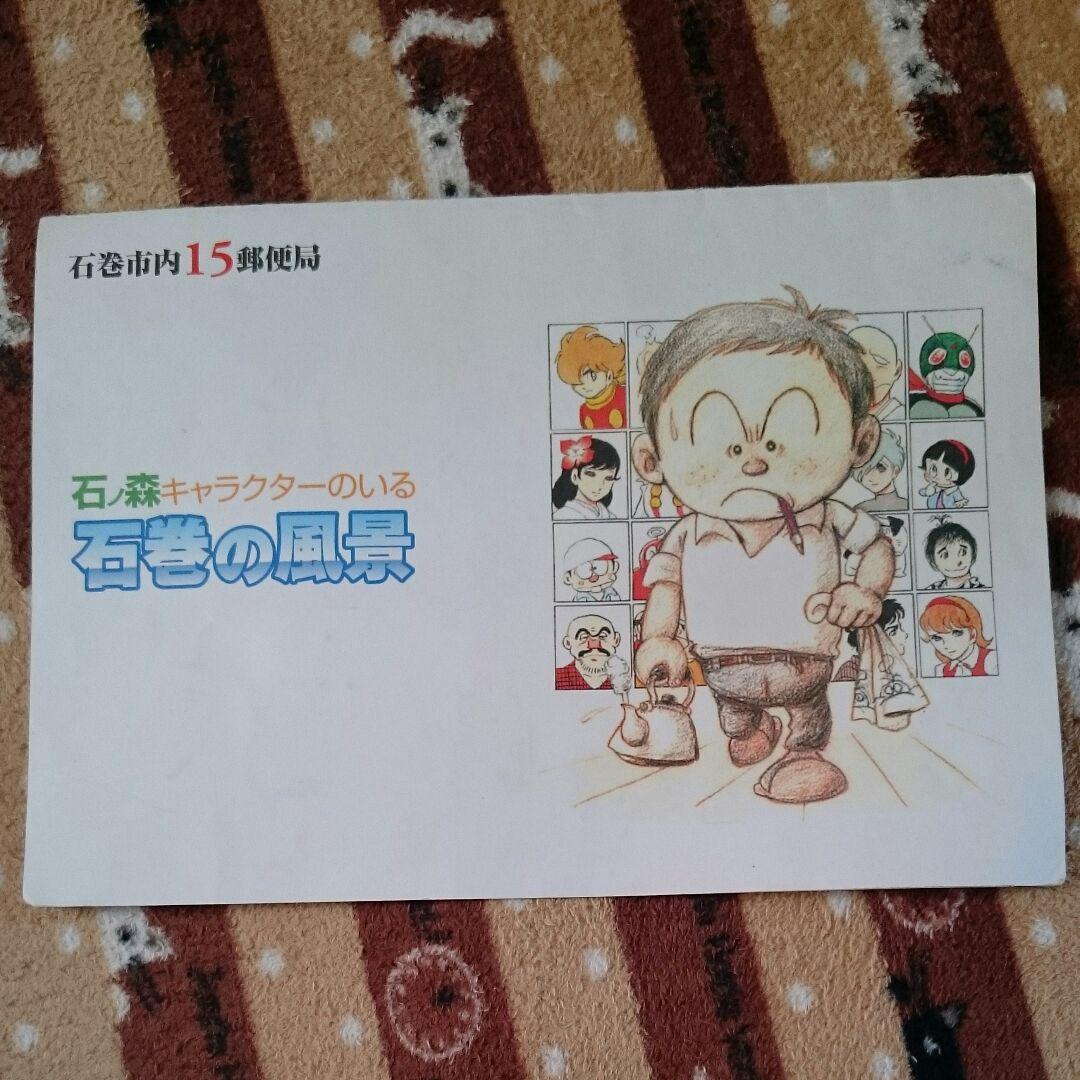 メルカリ - 【貴重】石巻郵便局 ...